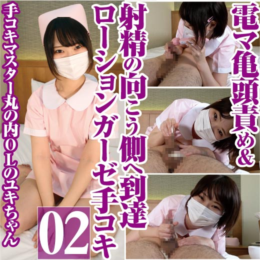 Handjob Master OL Yuki Beyond Ejaculation Lotion Gauze Immediate