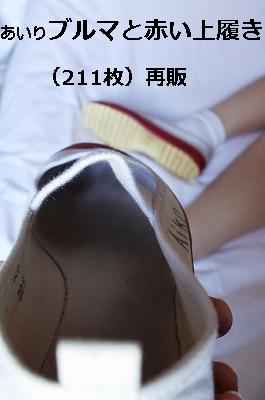 あいり ブルマと赤い上履き(211枚)再販