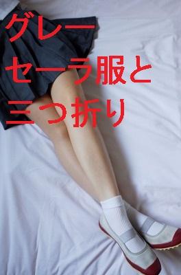 あいり_グレーセーラ服と三つ折り(スクカラM赤22.0cm)14-14