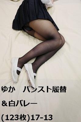 ゆか パンスト履替&白バレー(123枚)17-13