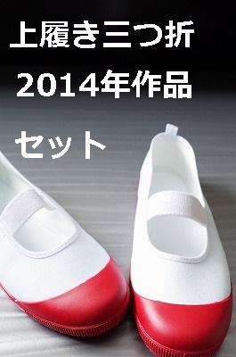 上履き三つ折り2014年作品セット