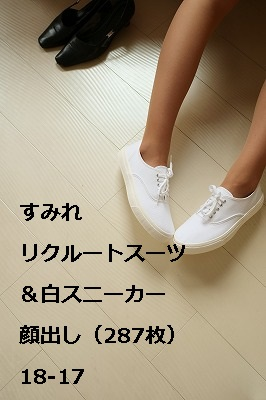 すみれ リクルートスーツ&白スニーカー 顔出し(287枚)18‐17