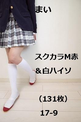 まい スクカラM赤&白ハイソ(131枚)17-9