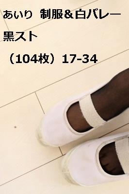 あいり 制服&白バレー 黒スト(104枚)17-34