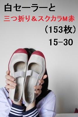 白セーラーと三つ折り&スクカラM赤(153枚)15-30