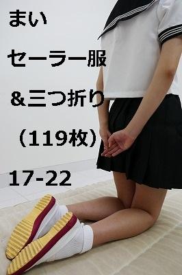 まい セーラー服&三つ折り(119枚)17-22
