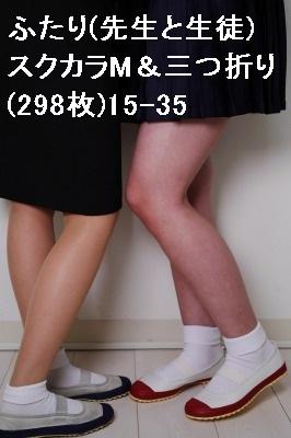 ふたり(先生と生徒)スクカラM&三つ折り(298枚)15-35