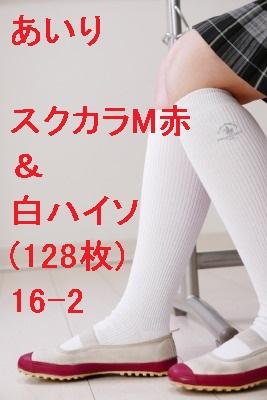 あいり スクカラM赤&白ハイソ(128枚)16-2