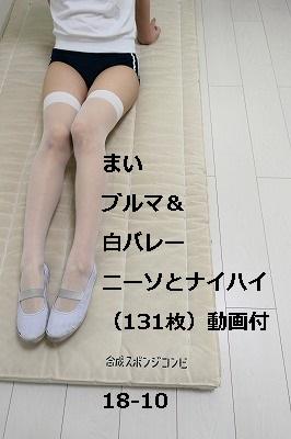 まい ブルマ&白バレー ニーソとナイハイ(131枚)動画付18-10