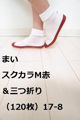 まい スクカラM赤&三つ折り(120枚)17-8