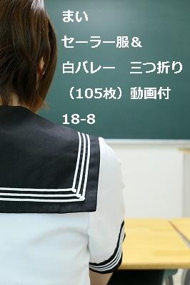 まい セーラー服&白バレー 三つ折り(105枚)動画付18-8
