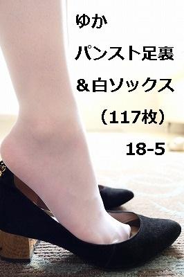 ゆか パンスト足裏&白ソックス(117枚)18-5
