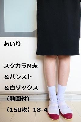 あいり スクカラM赤&パンスト&白ソックス(動画付)(150枚)18-4