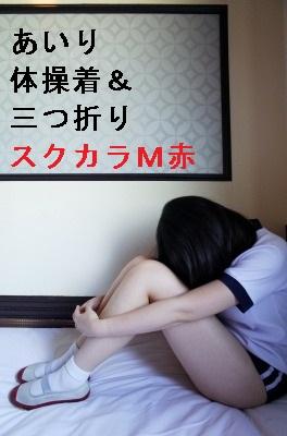 あいり_体操着&三つ折り(スクカラM赤)14-19