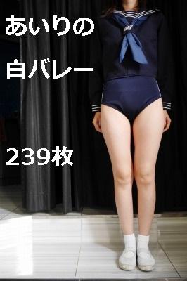 あいりの白バレー(三つ折り)239枚_15-17