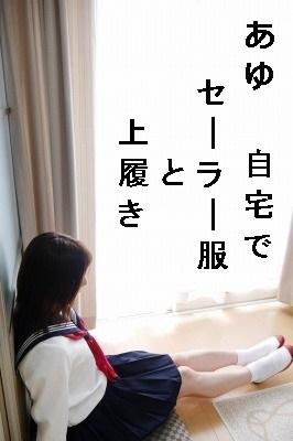 あゆ_自宅でセーラー服と上履き(222枚)15-20