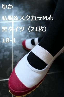 ゆか 私服&スクカラM赤 黒タイツ(21枚)18-1