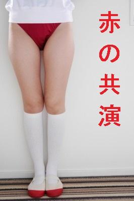 あいり_赤の共演(314枚)15-4