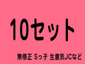 【10セット】無修正 Sっ子 生意気JCなど。おしおきで涙顔(笑)