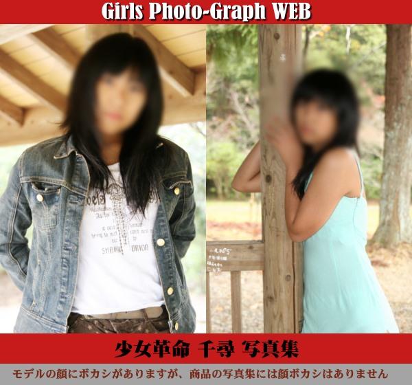 デジタル写真集 少女革命 千尋 写真集
