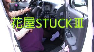 [花屋STUCK�]