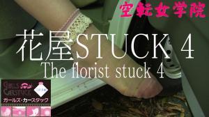 花屋STUCK 4