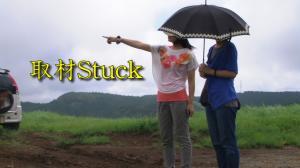 [取材Stuck]