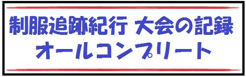 制服追跡紀行 大会の記録 オールコンプリート