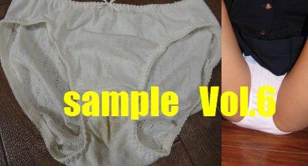 女の子が履いていたパンツのクロッチ Vol.6