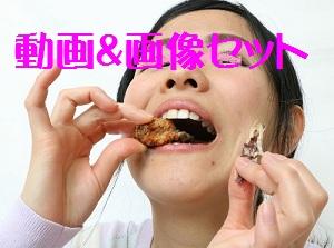 骨までかじって 詩織★★動画&画像セット★★ 骨付きチキン咀嚼