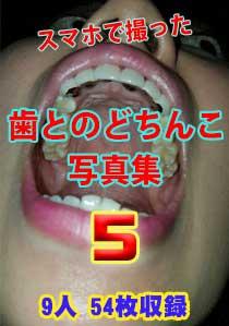 スマホで撮った歯とのどちんこ写真集5 9人 54枚