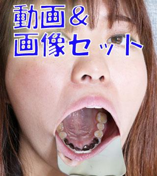 歩夢ちゃん★★お得な動画&画像セット★★ なんで前歯隠すの?何か都合悪いの? 衝撃裏銀