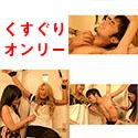 【特典動画付】星川麻紀&長谷川夏樹のくすぐりシリーズ1~3まとめてDL