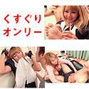 【特典動画付】双葉ゆきなのくすぐりシリーズ1~3まとめてDL