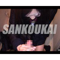 【フルHD】J○の手コキ&ぶっかけ vol.3