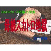 SMスカトロ短編小説集「母娘スカトロ地獄」