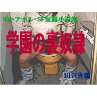 願望,女子校生,SF,アナル,SM,性癖,童顔, Download