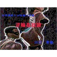 M男調教短編小説集「逆輪姦奴隷」