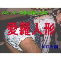 奴隷,未来,SM,調教,家族,奉仕,放尿, Download