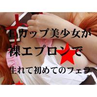 裸エプロン・みく● 〜初めてのフェラ〜