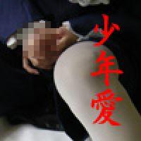 少年愛・死絵瑠