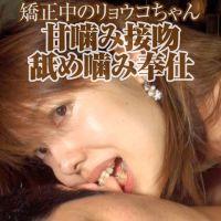 歯列矯正中のリョウコがM男の顔面から全身舐め噛みご奉仕(甘噛み)
