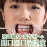 【口腔フェチ】淫語痴女・荒木まいの唾が糸引く口腔内を開口器鑑賞