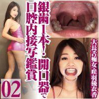 大長舌痴女・咲羽優衣香の銀歯1本ある口腔内を開口器で超接写鑑賞