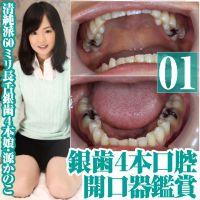 清純派60ミリ長舌娘・源かのこの銀歯4本口腔内&美長舌を開口器鑑賞