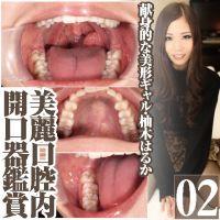 美形ギャル柚木はるかの綺麗な歯の唾液ダラダラ口腔内を開口器鑑賞