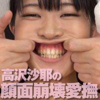 【顔面崩壊フェチ】開口器ハメ高沢沙耶ちゃんが唾液を垂れ流し大絶頂