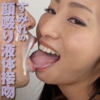 長舌ネバ唾すみれが液体まみれのフェチ的鼻フェラ顔舐め唾ダラ接吻