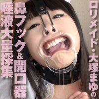 【唾液フェチ】鼻フック&開口器で大塚まゆちゃんの唾液モロ出し責め
