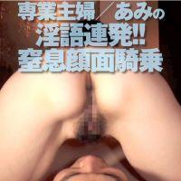 人妻淫語マシンガン/あみのわいせつ語連発の窒息顔面騎乗